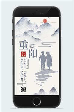 重阳节祭祖节日海报