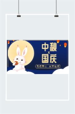 国庆中秋双节同庆海报
