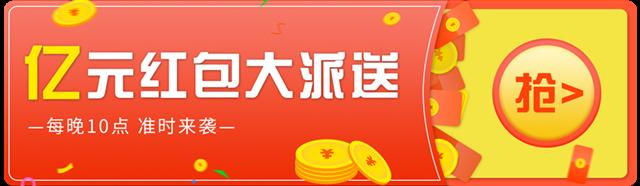 亿元红包大派送banner