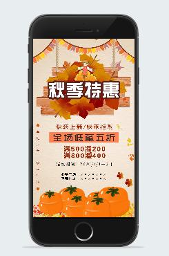 秋季特惠促销海报