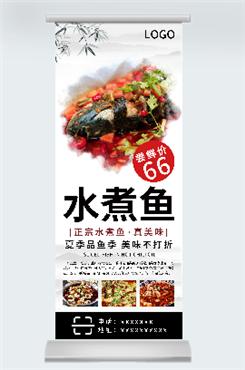 水煮鱼餐饮宣传展板