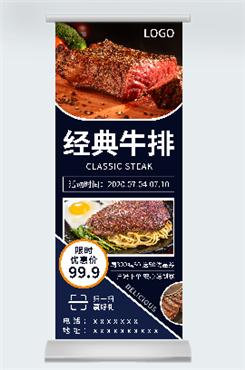 经典牛排美食宣传海报