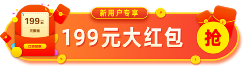 新人红包banner图片