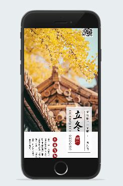 立冬传统习俗宣传海报