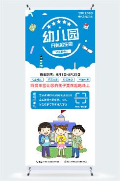幼儿园招生广告插画