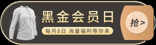 服装促销banner