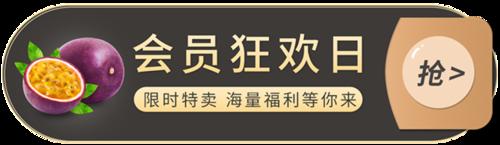 淘宝会员狂欢日banner