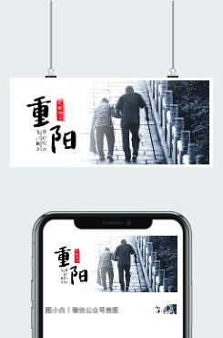 重阳节老人公众号封面