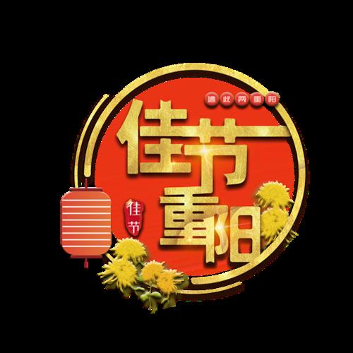 重阳节灯笼菊花装饰元素