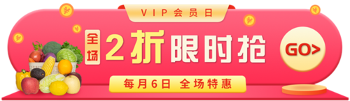 水果生鲜促销banner