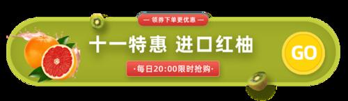 新鲜水果促销活动胶囊banner