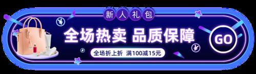 电商大促banner