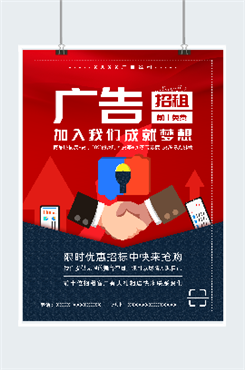 中央商场店铺招商海报