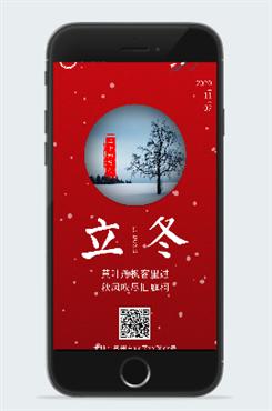立冬风俗海报