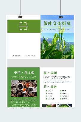 中国茶文化宣传单