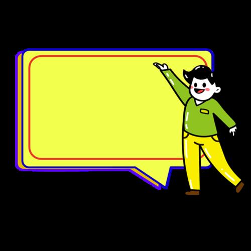 卡通人物装饰边框