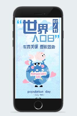 第七次人口普查宣传海报