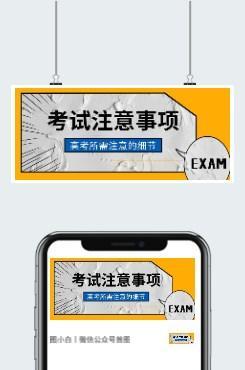 考试注意事项配图