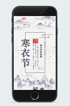 中国风寒衣节海报