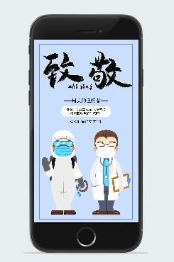 致敬医护人员插画