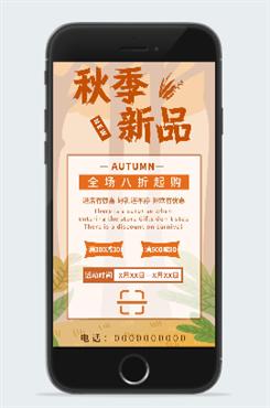 秋冬新品促销海报