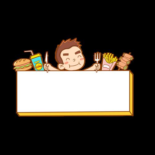 食物促销边框