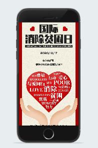 全国扶贫日公益海报