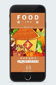 第40个世界粮食日