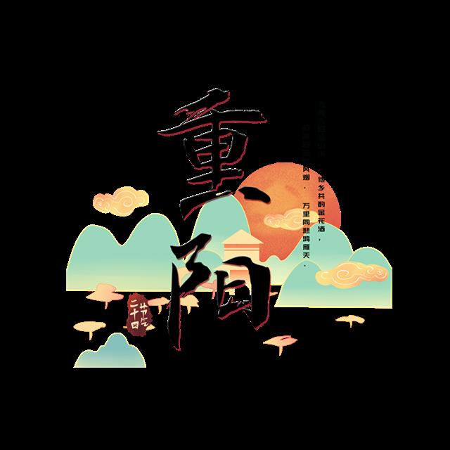 重阳节国潮山水图片