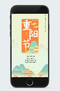 重阳节文案海报