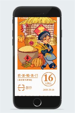 第40个世界粮食日主题海报