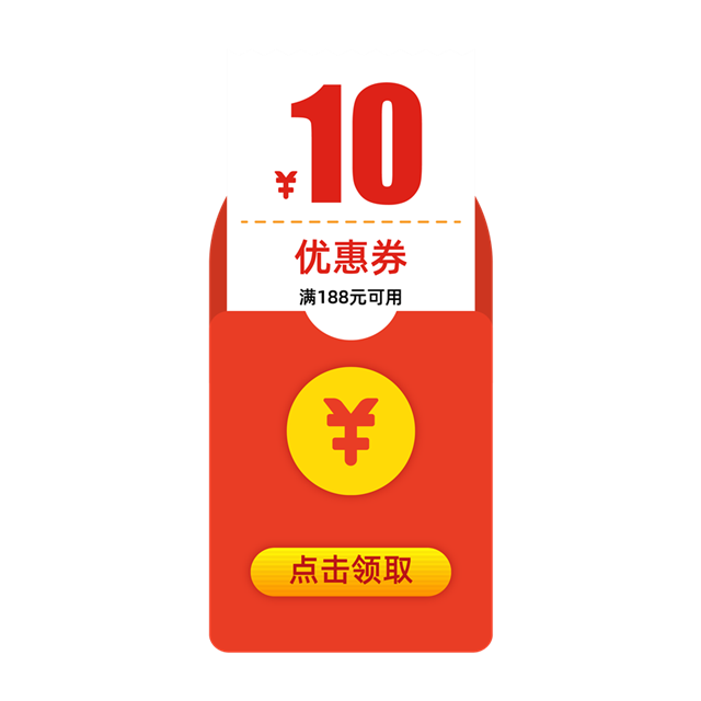 双11促销标签优惠券