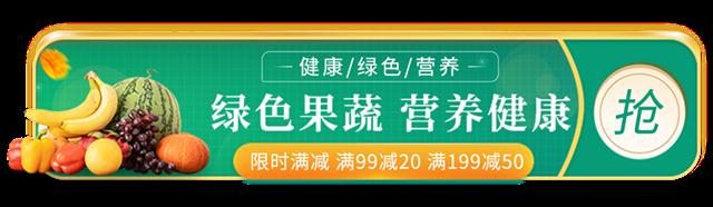 绿色果蔬banner