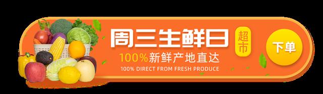 周三生鲜日banner