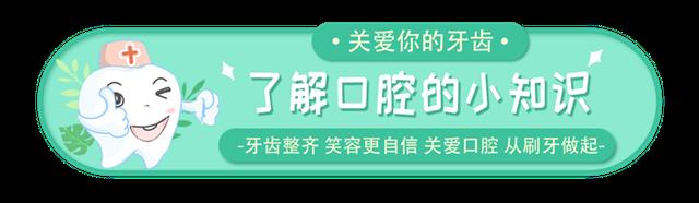 口腔小知识宣传banner