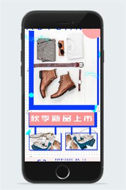 秋冬上新服饰促销手机海报