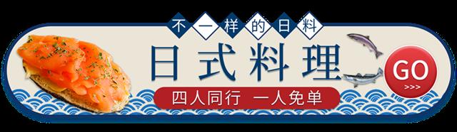 日式料理促销标签