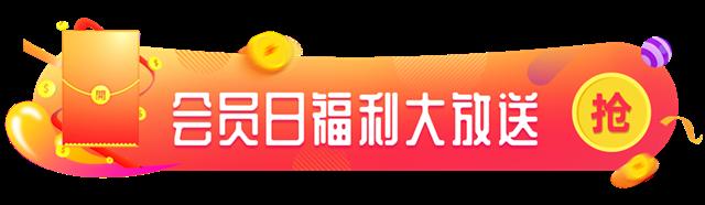 会员日胶囊banner