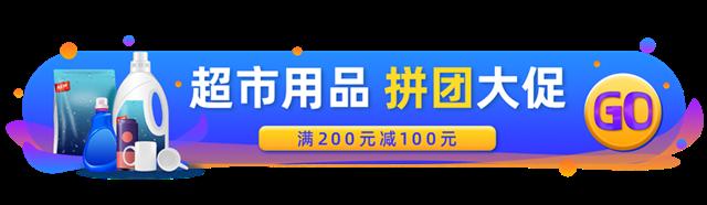 天猫超市促销banner