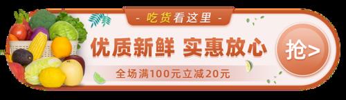天然果蔬banner促销标签