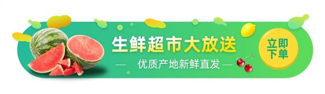 生鲜超市大放送banner