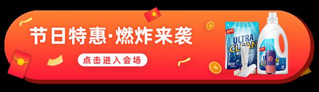 节日特惠促销胶囊banner