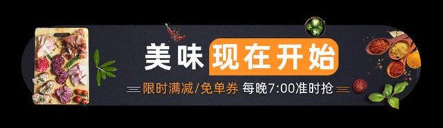 餐饮美食插画胶囊banner