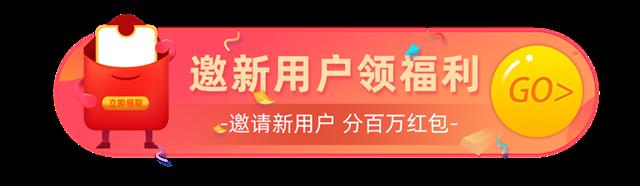 新用户专享胶囊banner