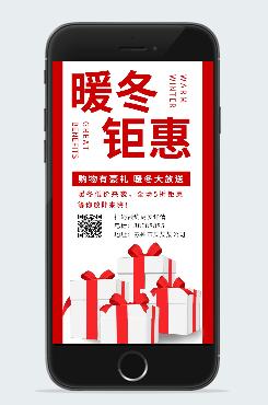 初冬钜惠活动促销海报