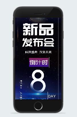 手机新品发布会海报