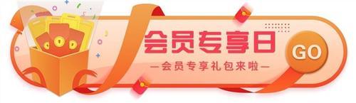 会员日专享胶囊banner