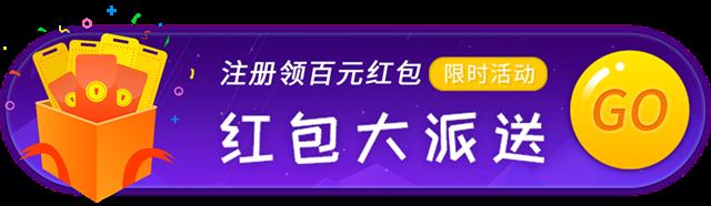 双十一红包大派送胶囊banner