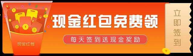 现金红包免费领胶囊banner