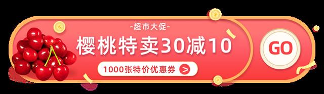 水果特卖促销banner